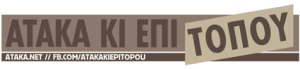atakakiepitopou ατακα κι επιτοπου logo