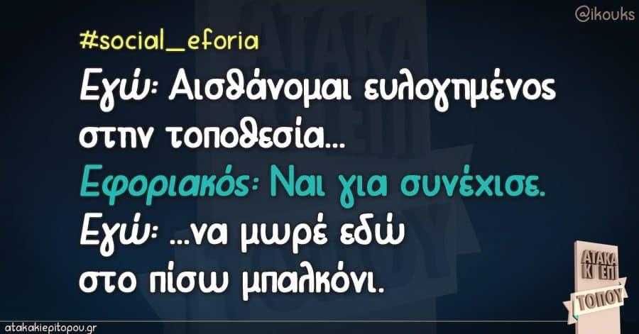 Εγώ: Αισθάνομαι ευλογημένος στην τοποθεσία... Εφοριακός: Ναι για συνέχισε. Εγώ: ...να μωρέ εδώ στο πίσω μπαλκόνι #social_eforia
