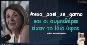 #exo_paei_se_gamo και οι συμπεθέρες είχαν το ίδιο ύφος.