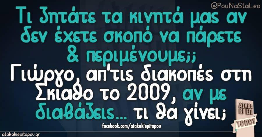 Τι ζητατε τα κινητα μας αν δεν εχετε σκοπο να παρετε&περιμενουμε? Γιωργο,απ'τις διακοπες στη Σκιαθο το 2009, αν με διαβαζεις... τι θα γινει?