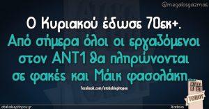 Ο Κυριακου εδωσε 70εκ Απο σημερα ολοι οι εργαζομενοι στον ΑΝΤ1 θα πληρωνονται σε φακες και μαικ φασολακη #adeis