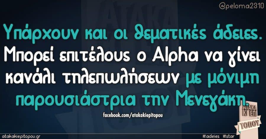 Υπαρχουν και οι θεματικες αδειες Μπορει επιτελους ο Alpha να γινει καναλι τηλεπωλησεων με μονιμη παρουσιαστρια την Μενεγακη #adeies