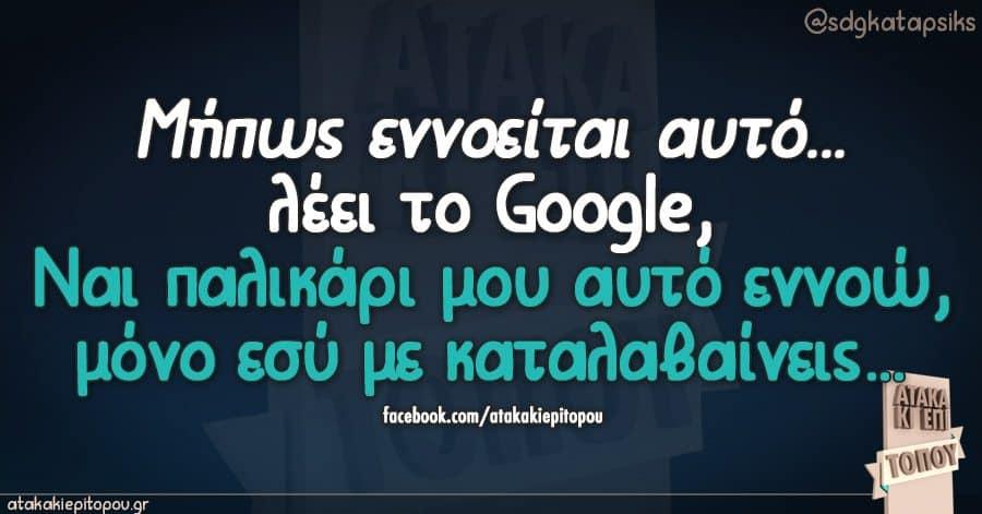 Μήπως εννοείται αυτό λέει το google,ναι παλικάρι μου αυτό εννοώ, μόνο εσύ με καταλαβαίνεις