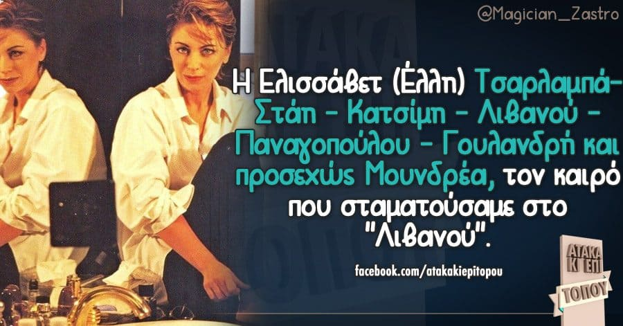 """Η Ελισσάβετ (Έλλη) Τσαρλαμπά- Στάη - Κατσίμη - Λιβανού - Παναγοπούλου - Γουλανδρή και προσεχώς Μουνδρέα, τον καιρό που σταματούσαμε στο """"Λιβανού""""."""
