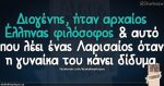 Διογένης ήταν αρχαίος Έλληνας φιλόσοφος