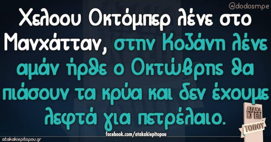 Χελοου Οκτόμπερ λένε στο Μανχάτταν, στην Κοζάνη λένε αμάν ήρθε ο Οκτώβρης θα πιάσουν τα κρύα και δεν έχουμε λεφτά για πετρέλαιο
