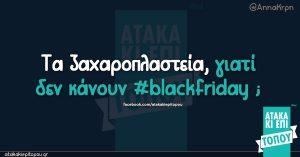Τα ζαχαροπλαστεία, γιατί δεν κάνουν #blackfriday ;