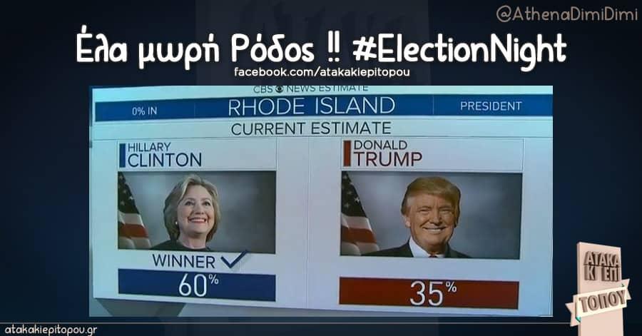 Ελα μωρη Ροδος !! #ElectionNight