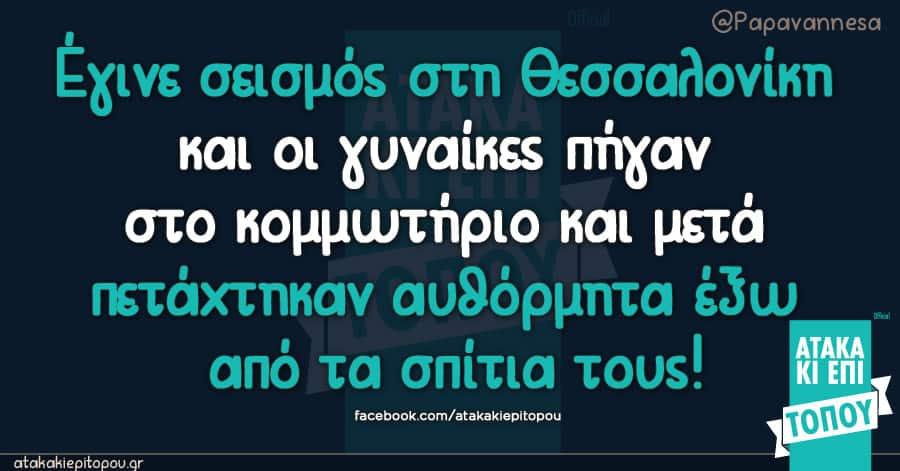 Έγινε σεισμός στη Θεσσαλονίκη και οι γυναίκες πήγαν στο κομμωτήριο και μετά πετάχτηκαν αυθόρμητα έξω από τα σπίτια τους