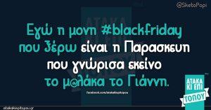 Εγω η μονη #blackfriday που ξερω ειναι η Παρασκευη που γνωρισα εκεινο το μαλακα το Γιάννη
