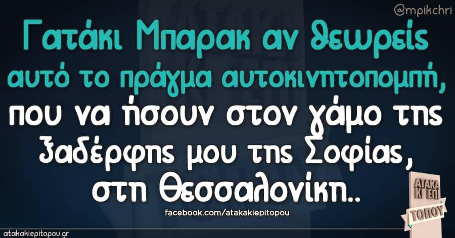 Γατάκι Μπαρακ αν θεωρείς αυτό το πράγμα αυτοκινητοπομπή, που να ήσουν στον γάμο της ξαδέρφης μου της Σοφίας, στη Θεσσαλονίκη.. #obama_athens