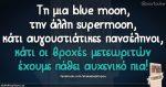 Τη μια blue moon, την άλλη supermoon…