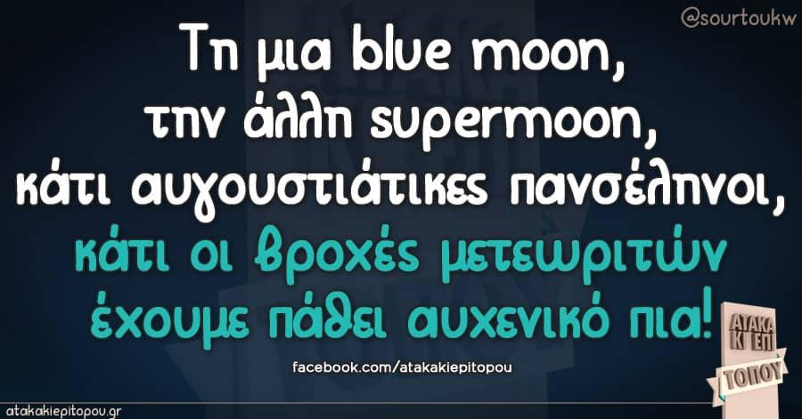 Τη μια blue moon, την άλλη supermoon, κάτι αυγουστιάτικες πανσέληνοι, κάτι οι βροχές μετεωριτών έχουμε πάθει αυχενικό πια!