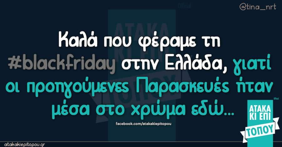 Καλά που φέραμε τη #blackfriday στην Ελλάδα, γιατί οι προηγούμενες Παρασκευές ήταν μέσα στο χρώμα εδώ