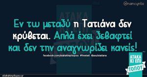 Εν τω μεταξύ η Τατιάνα δεν κρύβεται. Απλά έχει ξεβαφτεί και δεν την αναγνωρίζει κανείς! #freetati #jesuistatiana