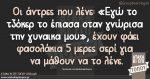 Οι άντρες που λένε….