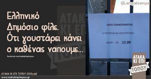 Ελληνικό Δημόσιο φίλε. Ότι γουστάρει κάνει ο καθένας ναπουμε...