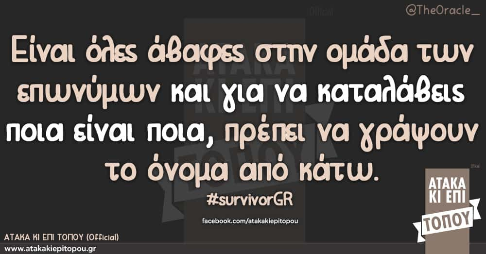 Είναι όλες άβαφες στην ομάδα των επωνύμων και για να καταλάβεις ποια είναι ποια πρέπει να γράψουν το όνομα από κάτω. #survivorGR