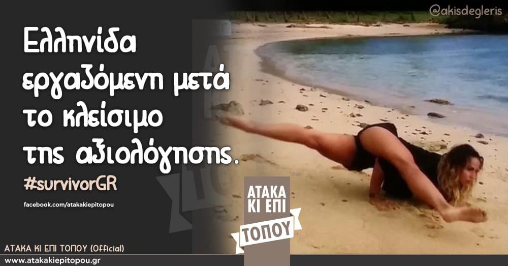 Ελληνίδα εργαζόμενη μετα το κλείσιμο της αξιολόγησης #survivorGR