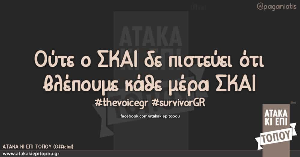 Ούτε ο ΣΚΑΙ δε πιστεύει ότι βλέπουμε κάθε μέρα ΣΚΑΙ #thevoicegr #survivorGR