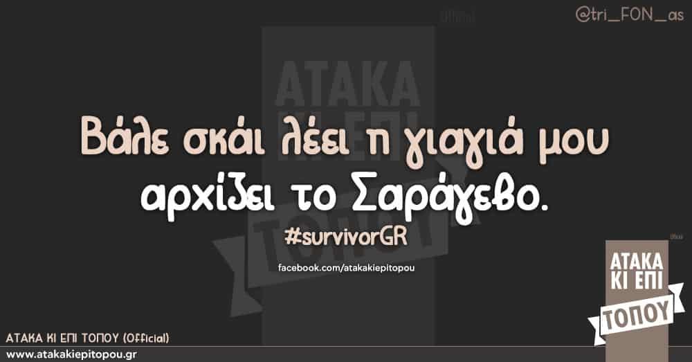 Βάλε σκαι λέει η γιαγιά μου αρχίζει το Σαραγεβο #survivorGR