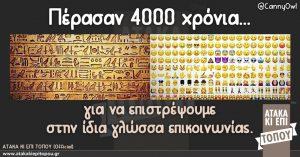 Πέρασαν 4000 χρόνια... για να επιστρέψουμε στην ίδια γλώσσα επικοινωνίας.