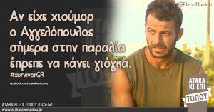 Αν είχε χιούμορ ο Αγγελόπουλος σήμερα στην παραλία έπρεπε να κάνει γιόγκα. #survivorGR