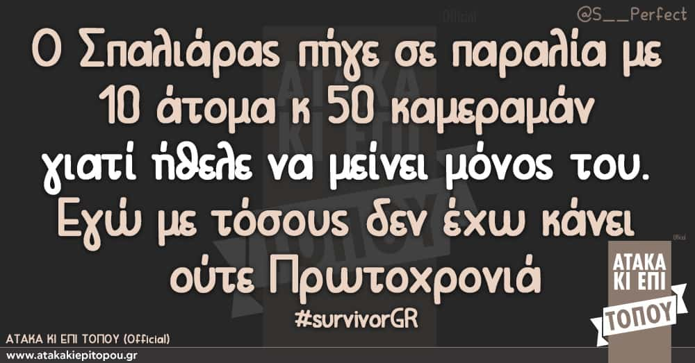 Ο Σπαλιάρας πήγε σε παραλία με 10 άτομα κ 50 καμεραμάν γιατί ήθελε να μείνει μόνος του. Εγώ με τόσους δεν έχω κάνει Πρωτοχρονιά #survivorGR