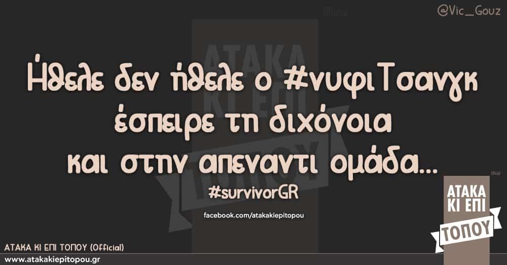 Ήθελε δεν ήθελε ο #νυφιΤσανγκ έσπειρε τη διχόνοια και στην απεναντι ομάδα... #survivorGR
