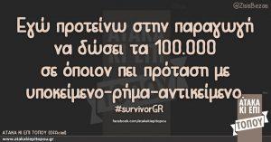 Εγώ προτείνω στην παραγωγή να δώσει τα 100.000 σε όποιον πει πρόταση με υποκείμενο-ρήμα-αντικείμενο. #survivorGR
