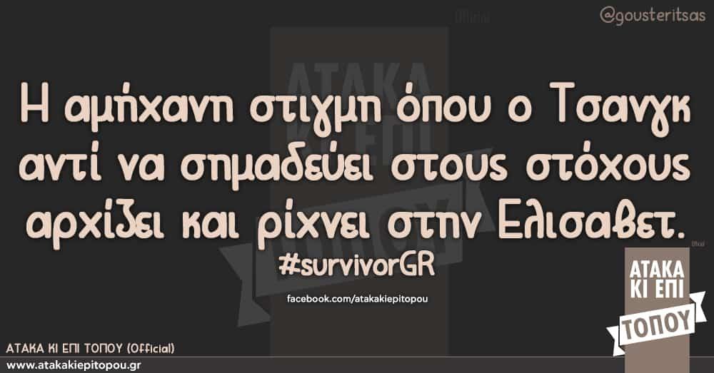 Η αμήχανη στιγμη όπου ο Τσανγκ αντί να σημαδεύει στους στόχους αρχίζει και ρίχνει στην Ελισαβετ  #survivorGR