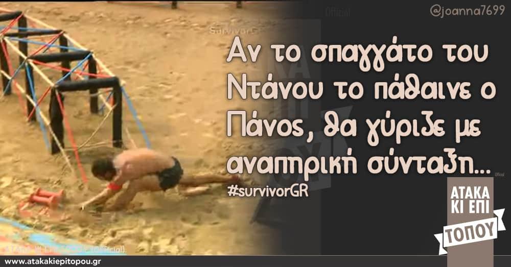 Αν το σπαγγάτο του Ντάνου το πάθαινε ο Πάνος, θα γύριζε με αναπηρική σύνταξη...  #survivorGR Αγγελοπουλος