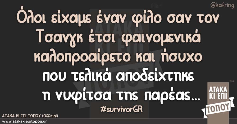 Όλοι είχαμε έναν φίλο σαν τον Τσανγκ έτσι φαινομενικά καλοπροαίρετο και ήσυχο που τελικά αποδείχτηκε η νυφίτσα της παρέας #survivorGR