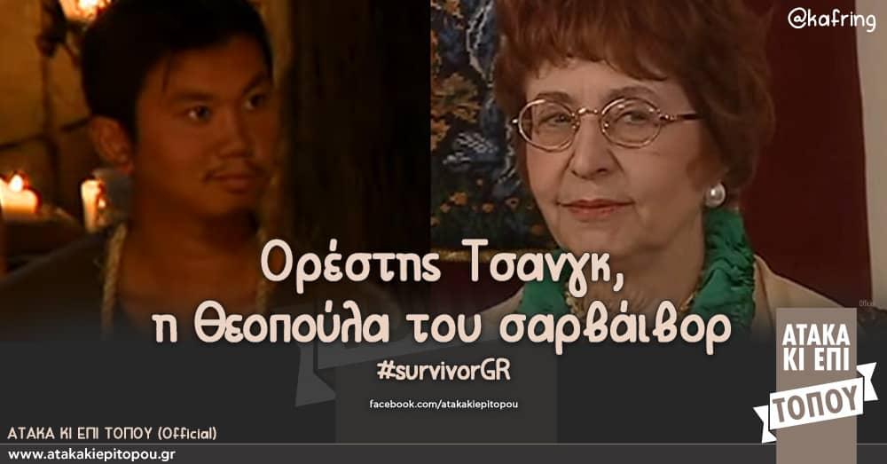 Ορέστης Τσανγκ, η Θεοπούλα του σαρβάιβορ #survivorGR