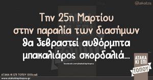 Την 25η Μαρτίου στην παραλία των διασήμων θα ξεβραστεί αυθόρμητα μπακαλιάρος σκορδαλιά #survivorGR