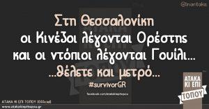 Στη Θεσσαλονίκη οι κινέζοι λέγονται Ορέστης και οι ντόπιοι λέγονται Γουιλη...θέλετε και μετρό...#survivorGR