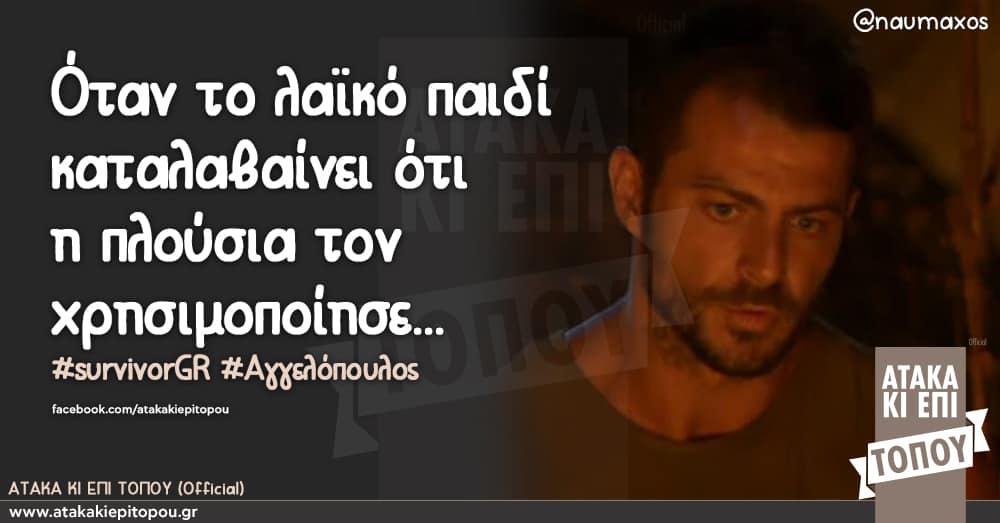 Όταν το λαικό παιδί καταλαβαίνει ότι η πλούσια τον χρησιμοποίησε... #survivorGR #Αγγελόπουλος