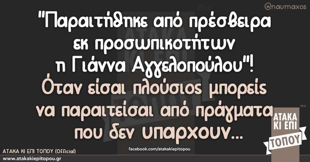 """""""Παραιτήθηκε από πρέσβειρα εκ προσωπικοτήτων η Γιάννα Αγγελοπούλου""""! Όταν είσαι πλούσιος μπορείς να παραιτείσαι από πράγματα που δεν υπαρχουν..."""