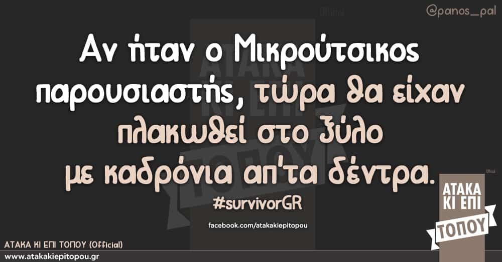 Αν ήταν ο Μικρούτσικος παρουσιαστής, τώρα θα είχαν πλακωθεί στο ξύλο με καδρόνια απ'τα δέντρα. #survivorGR