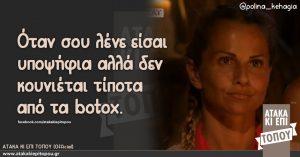 Όταν σου λένε είσαι υποψήφια αλλά δεν κουνιέται τίποτα από botox #survivorGR