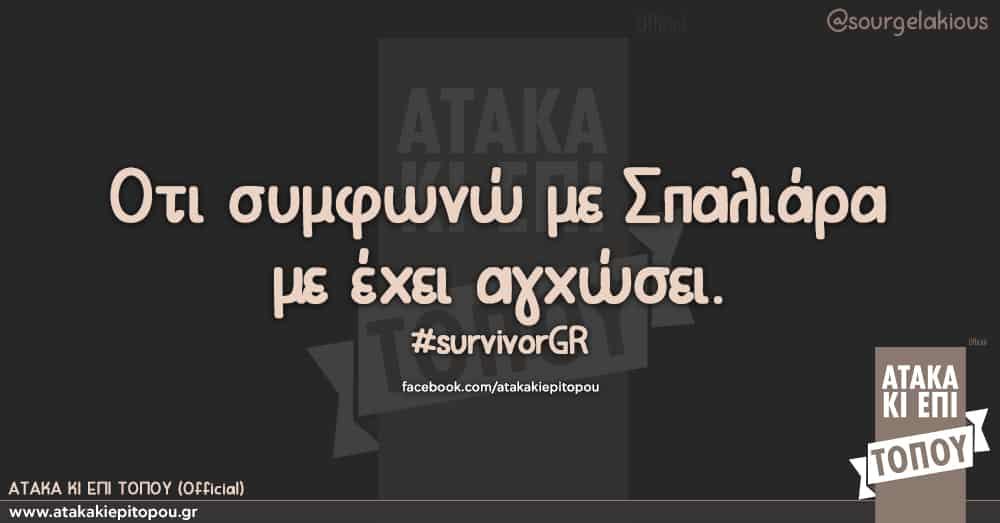 Οτι συμφωνώ με Σπαλιάρα με έχει αγχώσει. #survivorGR