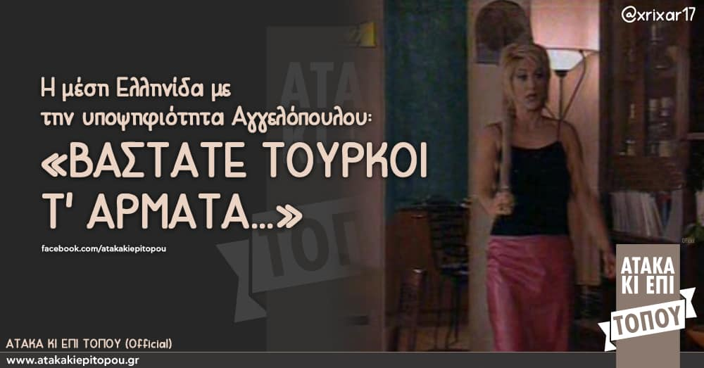 Η μέση Ελληνίδα με την υποψηφιότητα Αγγελόπουλου: «ΒΑΣΤΑΤΕ ΤΟΥΡΚΟΙ Τ' ΑΡΜΑΤΑ...»