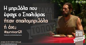 Η μπριζόλα που έφαγε ο Σπαλιάρας ήταν σπαλομπριζόλα ή όχι; #survivorGR