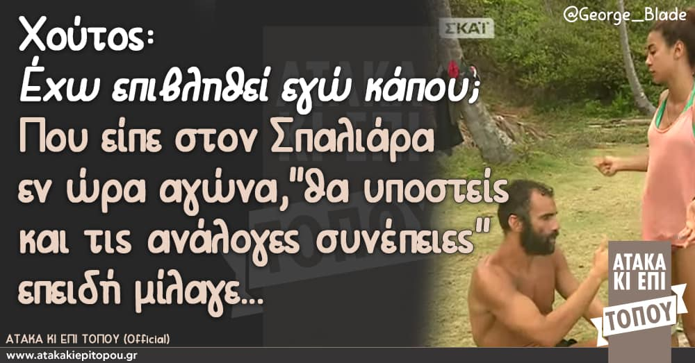 """Χούτος: Έχω επιβληθεί εγώ κάπου; Που είπε στον Σπαλιάρα εν ώρα αγώνα,""""θα υποστείς και τις ανάλογες συνέπειες"""" επειδή μίλαγε... $survivorGR  ειρηνη παπαδοπουλου φιδι"""