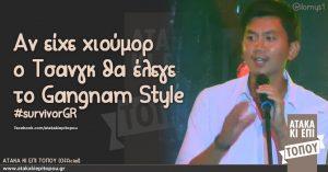Αν είχε χιούμορ ο Τσανγκ θα έλεγε το Gangnam Style #survivorGR