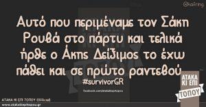 Αυτό που περιμέναμε τον Σάκη Ρουβά στο πάρτυ και τελικά ήρθε ο Άκης Δείξιμος το έχω πάθει και σε πρώτο ραντεβού #survivorGR