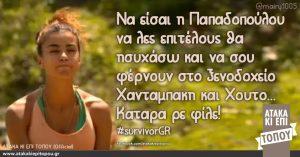 Να είσαι η Παπαδοπούλου να λες επιτέλους θα ησυχάσω και να σου φέρνουν στο ξενοδοχείο Χανταμπακη και Χουτο... Καταρα ρε φίλε! #survivorGR