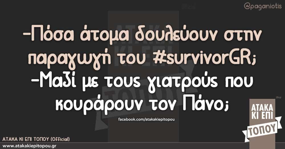 -Πόσα άτομα δουλεύουν στην παραγωγή του #survivorGR; -Μαζί με τους γιατρούς που κουράρουν τον Πάνο;