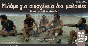 Μιλάμε για οικογένεια όχι μαλακιες #μαχητες #survivorGR