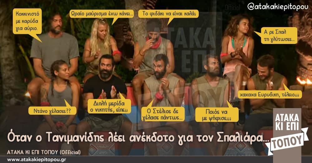 Όταν ο Τανιμανίδης λέει ανέκδοτο για τον Σπαλιάρα...